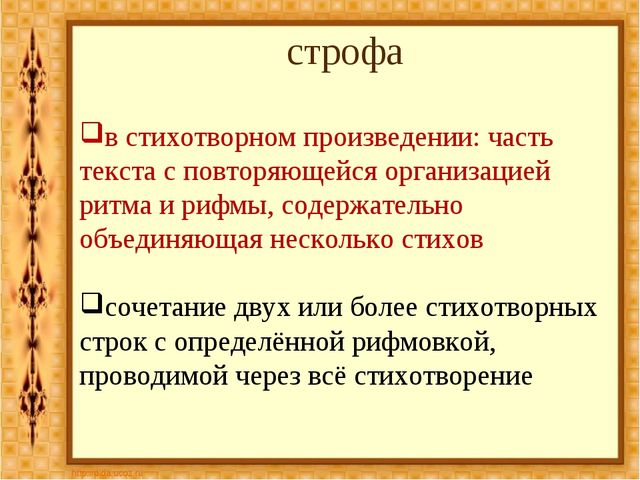 строфа в стихотворном произведении: часть текста с повторяющейся организацией...