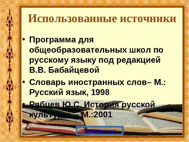 Использованные источники Программа для общеобразовательных школ по русскому я...