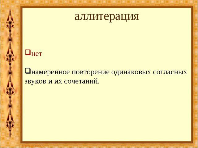 аллитерация нет намеренное повторение одинаковых согласных звуков и их сочета...