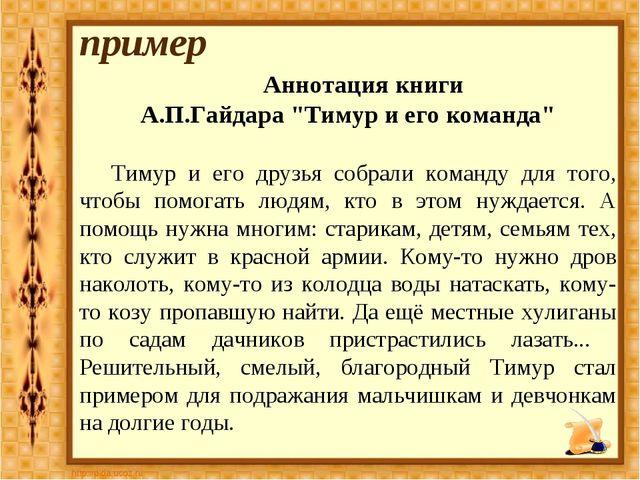 """Аннотация книги А.П.Гайдара """"Тимур и его команда"""" Тимур и его друзья собрали..."""