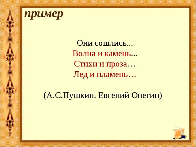 Они сошлись... Волна и камень... Стихи и проза… Лед и пламень… (А.С.Пушкин. Е...