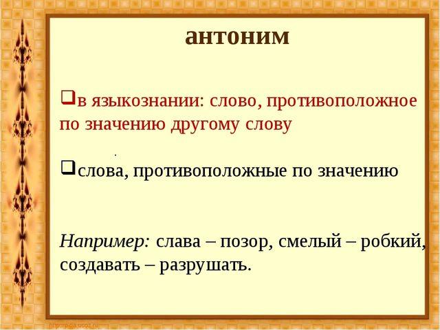 антоним в языкознании: слово, противоположное по значению другому слову слова...