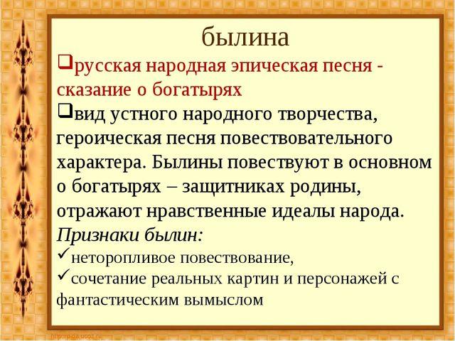 былина русская народная эпическая песня - сказание о богатырях вид устного на...