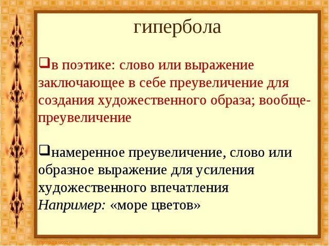 гипербола в поэтике: слово или выражение заключающее в себе преувеличение для...
