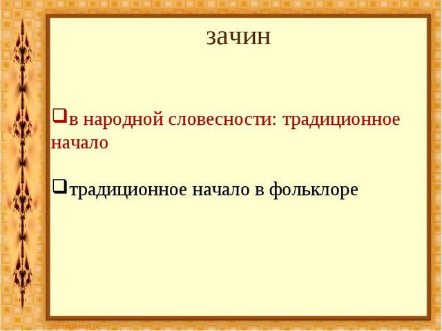 зачин в народной словесности: традиционное начало традиционное начало в фольк...