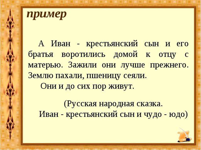 А Иван - крестьянский сын и его братья воротились домой к отцу с матерью. Заж...