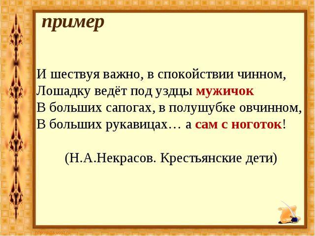 И шествуя важно, в спокойствии чинном, Лошадку ведёт под уздцы мужичок В боль...