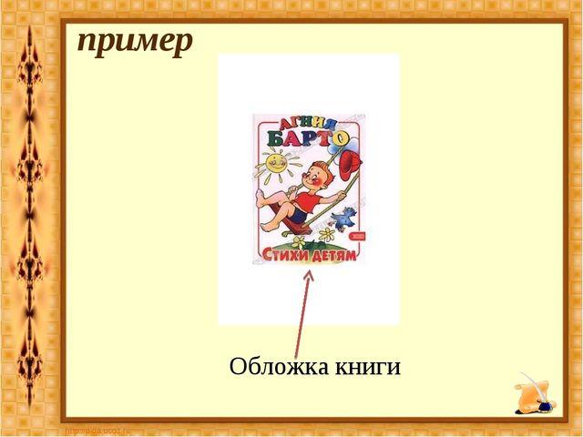 Обложка книги пример