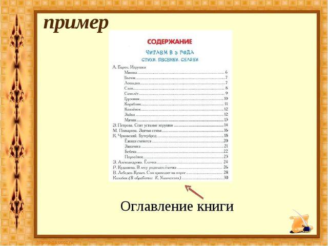 Оглавление книги пример
