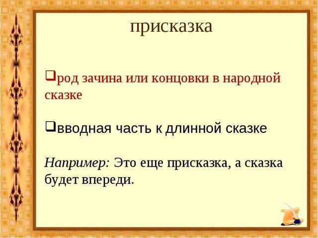 присказка род зачина или концовки в народной сказке вводная часть к длинной с...