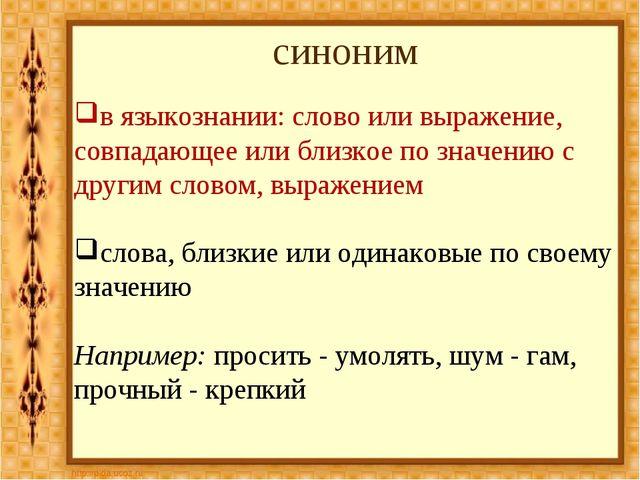 синоним в языкознании: слово или выражение, совпадающее или близкое по значен...