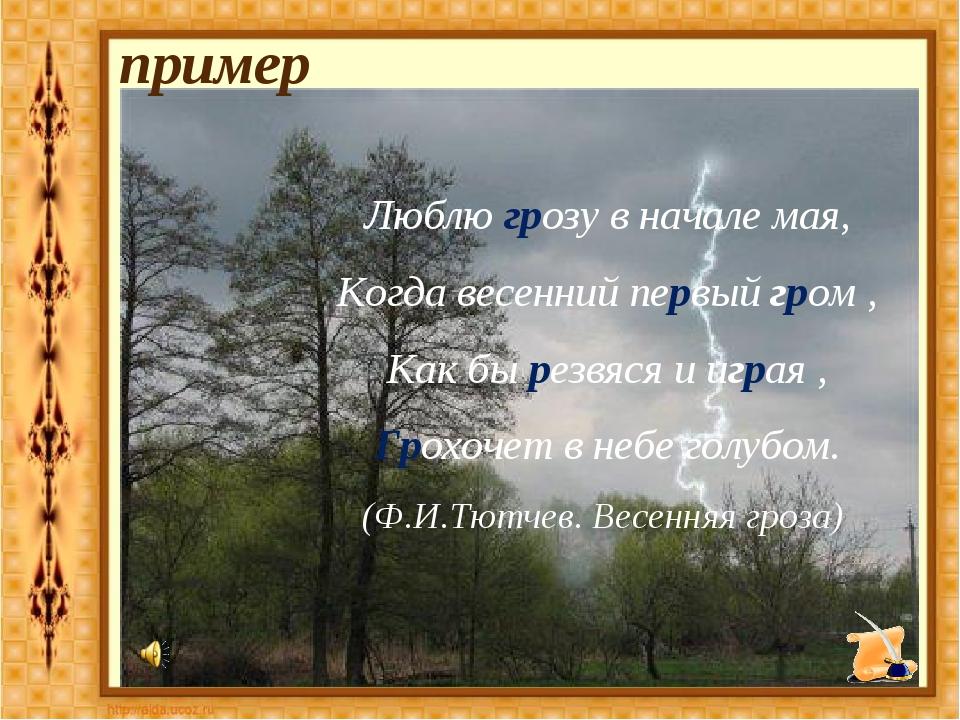 пример Люблю грозу в начале мая, Когда весенний первый гром , Как бы резвяся...