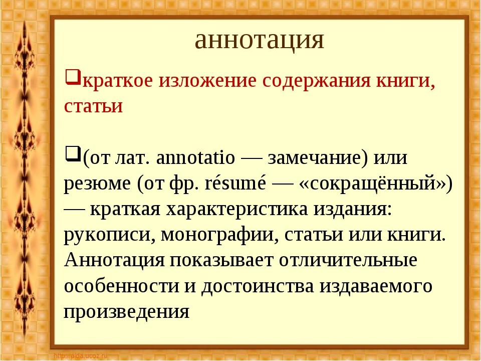 аннотация краткое изложение содержания книги, статьи (от лат. annotatio — зам...