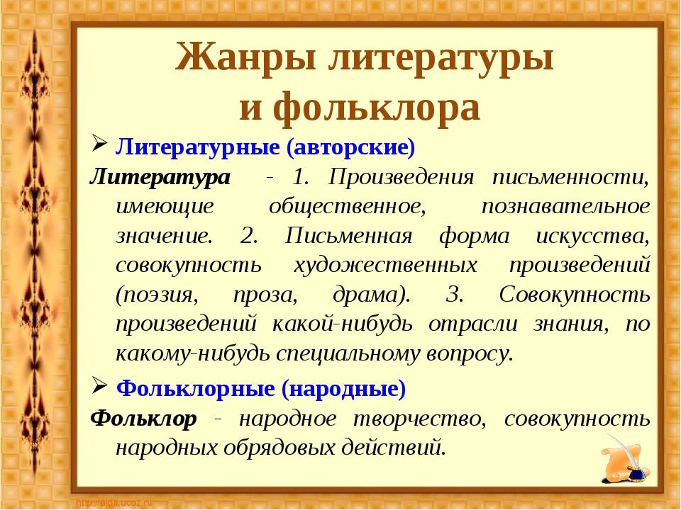 Жанры литературы и фольклора Литературные (авторские) Литература - 1. Произве...