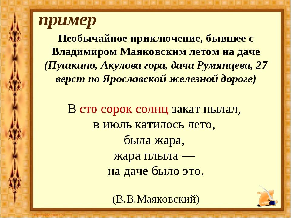 Необычайное приключение, бывшее с Владимиром Маяковским летом на даче (Пушкин...