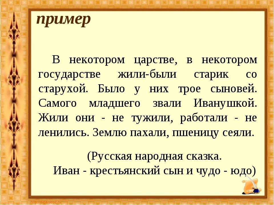 В некотором царстве, в некотором государстве жили-были старик со старухой. Бы...