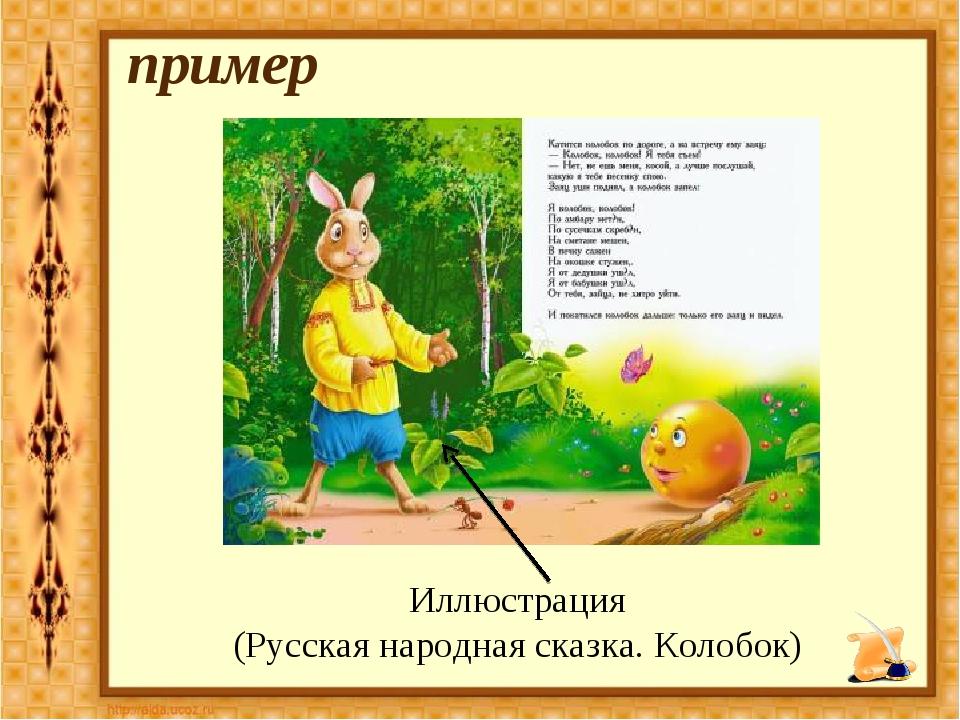 Иллюстрация (Русская народная сказка. Колобок) пример