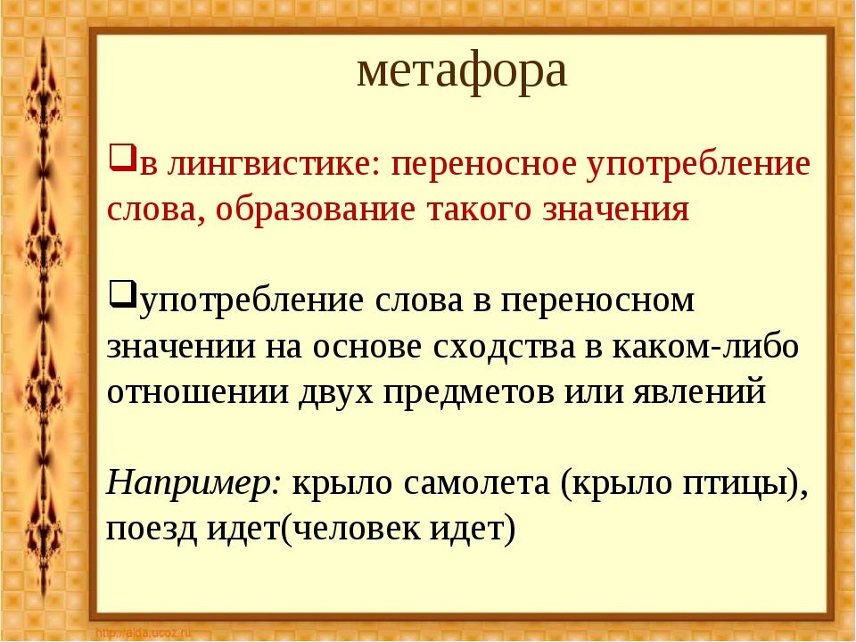метафора в лингвистике: переносное употребление слова, образование такого зна...