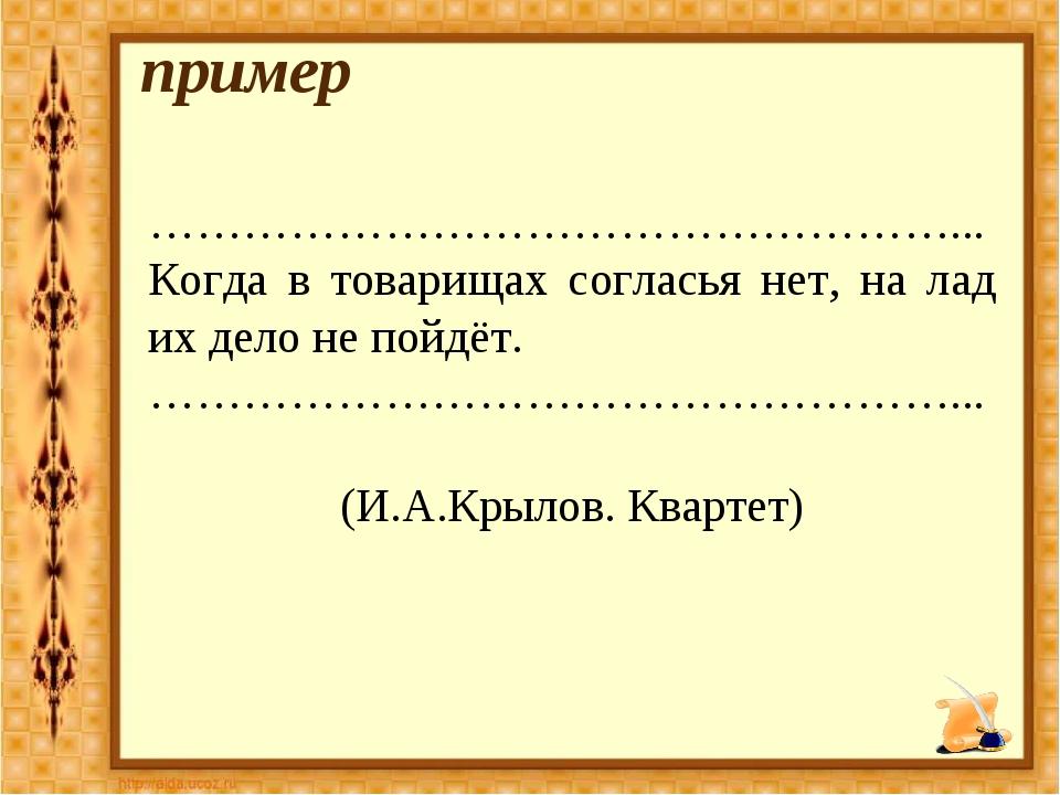 ……………………………………………... Когда в товарищах согласья нет, на лад их дело не пойдёт...
