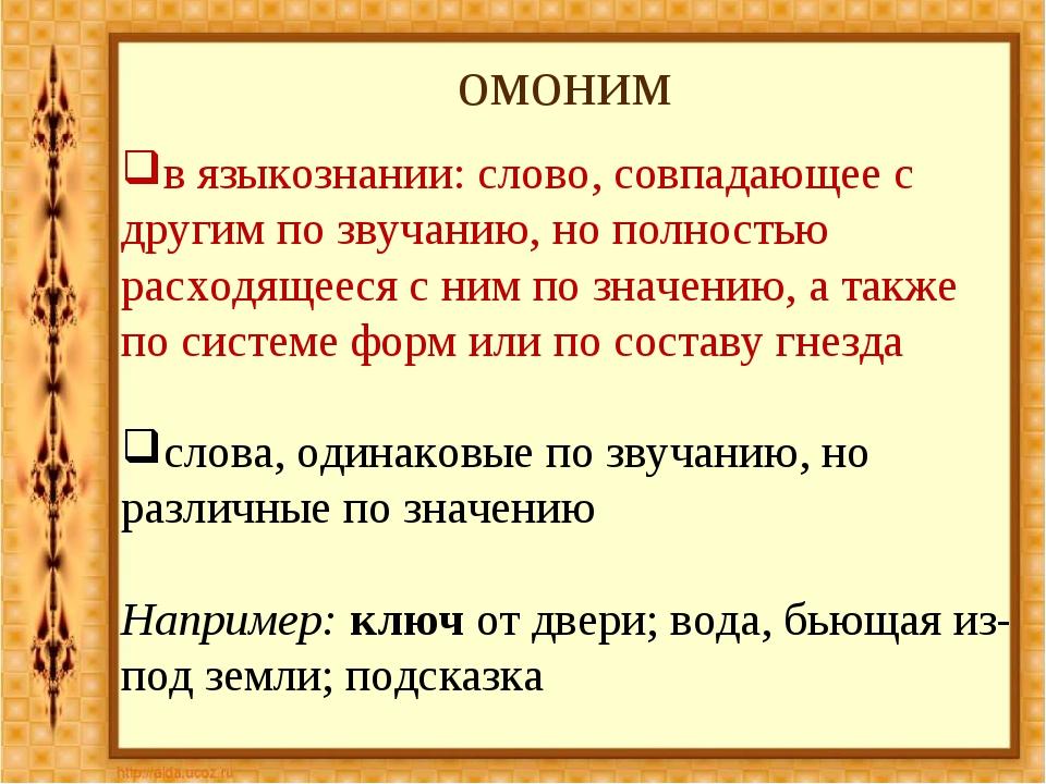 омоним в языкознании: слово, совпадающее с другим по звучанию, но полностью р...