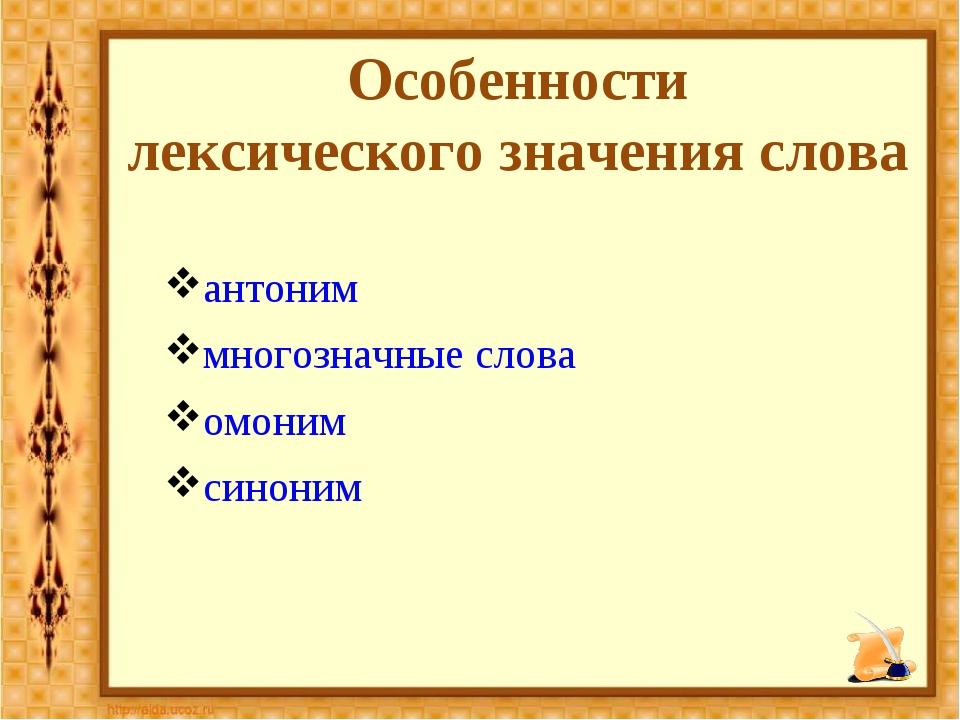Особенности лексического значения слова антоним многозначные слова омоним син...