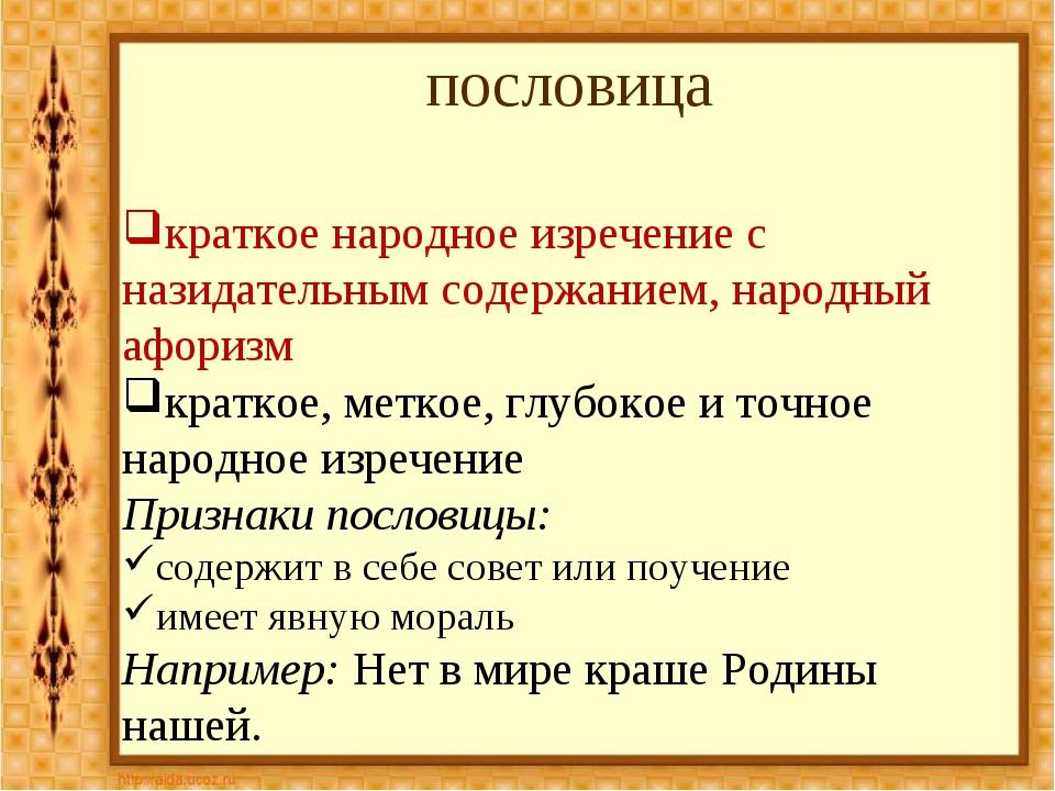 пословица краткое народное изречение с назидательным содержанием, народный аф...