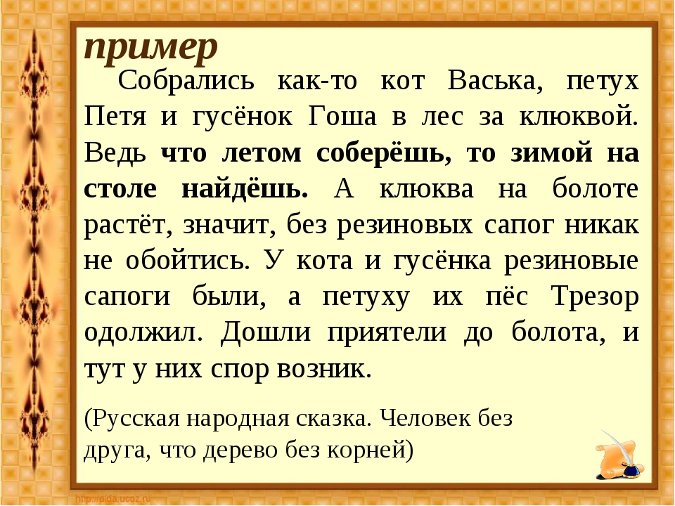 пример Собрались как-то кот Васька, петух Петя и гусёнок Гоша в лес за клюкв...