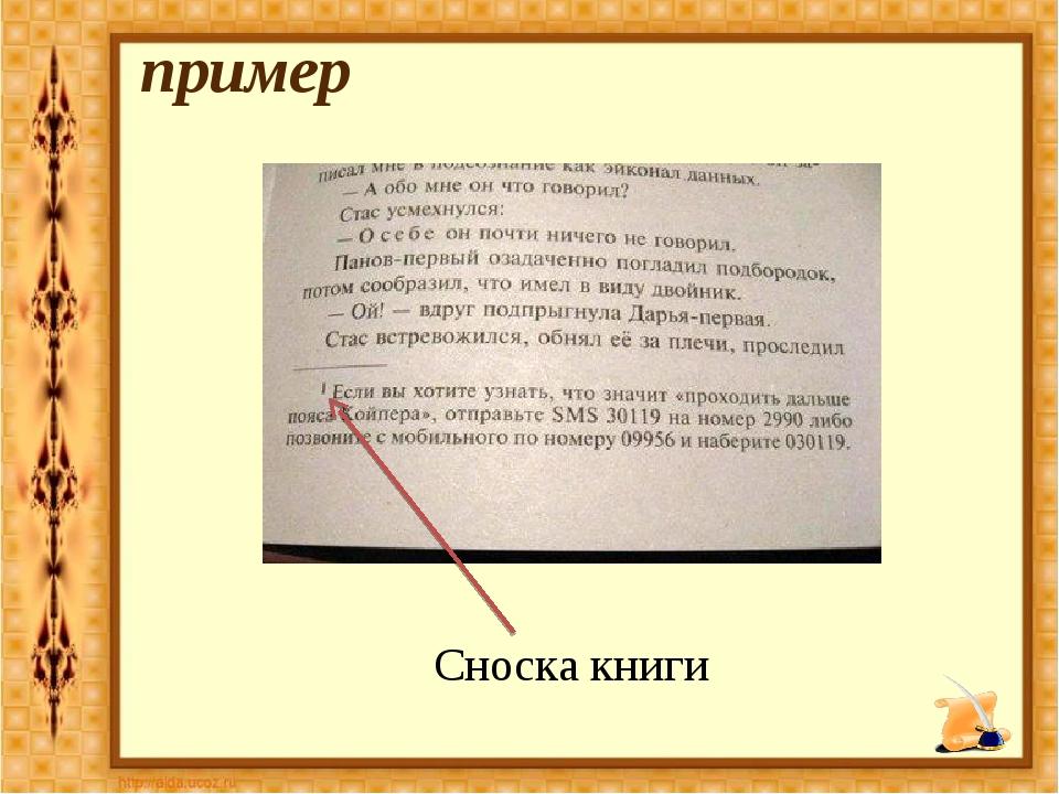 Сноска книги пример