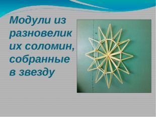 Модули из разновеликих соломин, собранные в звезду