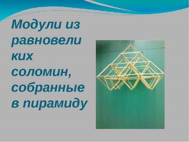 Модули из равновеликих соломин, собранные в пирамиду