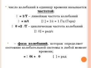 φ – фаза колебаний, которая определяет состояние колебательной системы в люб