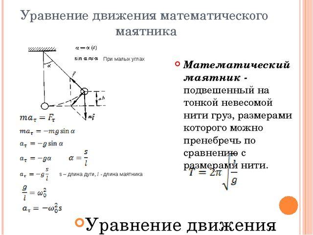 Уравнение движения математического маятника Уравнение движения математическог...