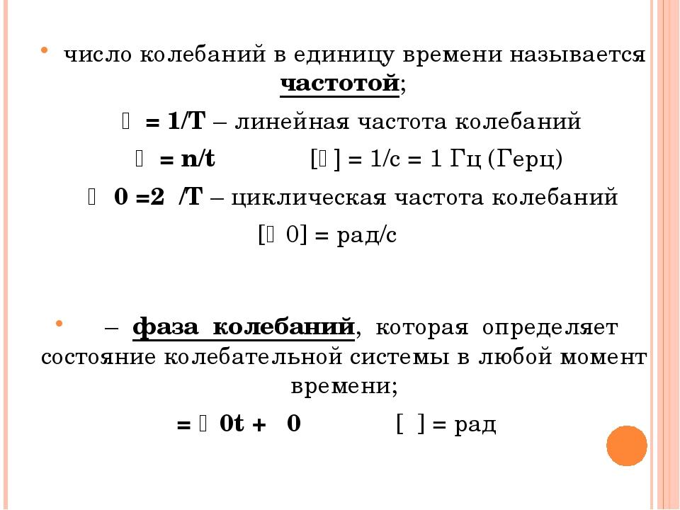φ – фаза колебаний, которая определяет состояние колебательной системы в люб...