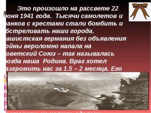 Это произошло на рассвете 22 июня 1941 года.  Тысячи самолетов и танков с кре
