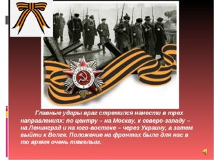 Главные удары враг стремился нанести в трех направлениях: по центру – на Моск
