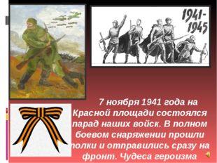 7 ноября 1941 года на Красной площади состоялся парад наших войск. В полном б
