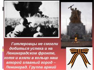 Гитлеровцы не смогли добиться успеха и на Ленинградском фронте, хотя и взяли
