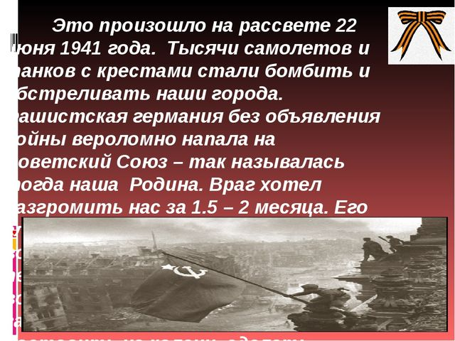 Это произошло на рассвете 22 июня 1941 года.  Тысячи самолетов и танков с кре...