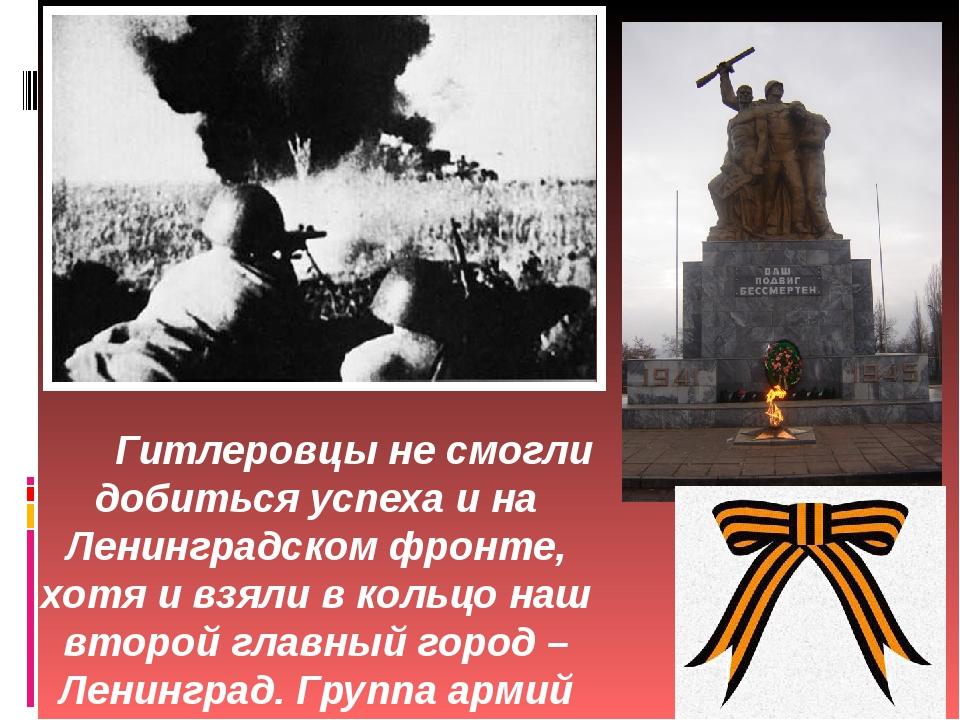 Гитлеровцы не смогли добиться успеха и на Ленинградском фронте, хотя и взяли...