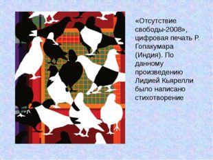 «Отсутствие свободы-2008», цифровая печать Р. Гопакумара (Индия). По данному