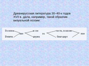 Древнерусская литература 30–40-х годов XVII в. дала, например, такой образчик