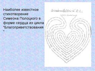 """Наиболее известное стихотворение Симеона Полоцкого в форме сердца из цикла """"Б"""