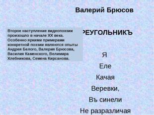 Валерий Брюсов ТРЕУГОЛЬНИКЪ Я Еле Качая Веревки, Въ синели Не разразличая Син