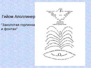 """Гийом Аполлинер """"Заколотая горлинка и фонтан"""""""