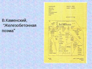 """В.Каменский, """"Железобетонная поэма"""""""
