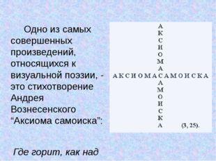 Одно из самых совершенных произведений, относящихся к визуальной поэзии, - э