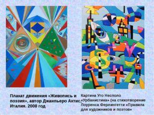 Плакат движения «Живопись и поэзия», автор Джанпьеро Актис, Италия. 2008 год