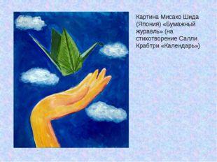 Картина Мисако Шида (Япония) «Бумажный журавль» (на стихотворение Салли Крабт