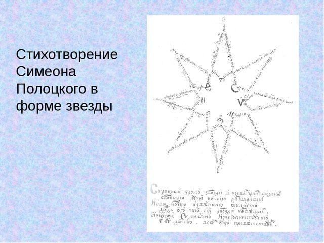 Стихотворение Симеона Полоцкого в форме звезды