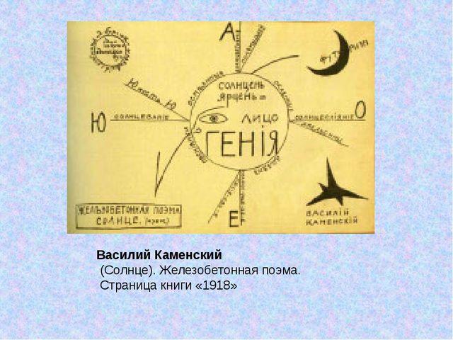 Василий Каменский (Солнце). Железобетонная поэма. Страница книги «1918»